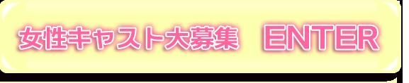 女性キャスト大募集 ENTER