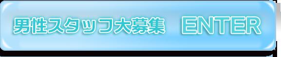 男性スタッフ大募集 ENTER