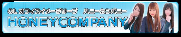 姉妹店 OL系おイメージソープ ハニーカンパニー HONEY COMPANY